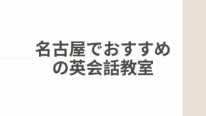 名古屋でおすすめの英会話教室(スクール)まとめ