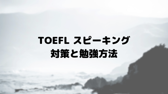 TOEFL スピーキング対策と勉強方法