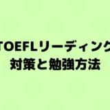 TOEFL リーディング対策と勉強方法