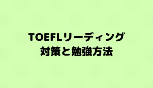 TOEFLのリーディング対策と勉強方法