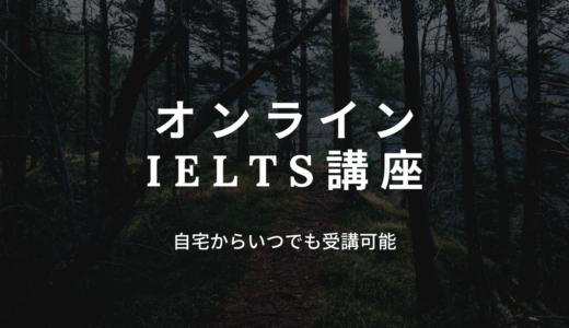 オンライン IELTS講座