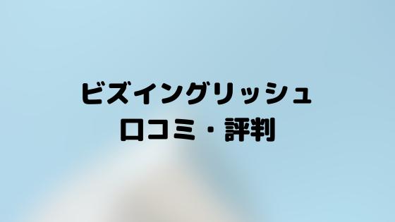 ビズイングリッシュ 口コミ評判