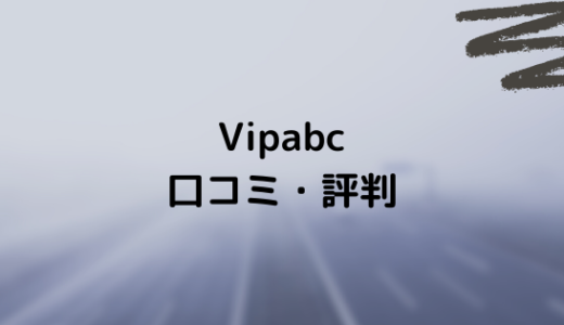 Vipabcの口コミ・評判まとめ