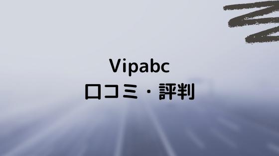 Vipabc口コミ 評判
