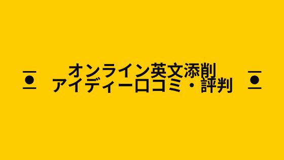 オンライン英文添削アイディー