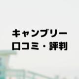 キャンブリー口コミ 評判