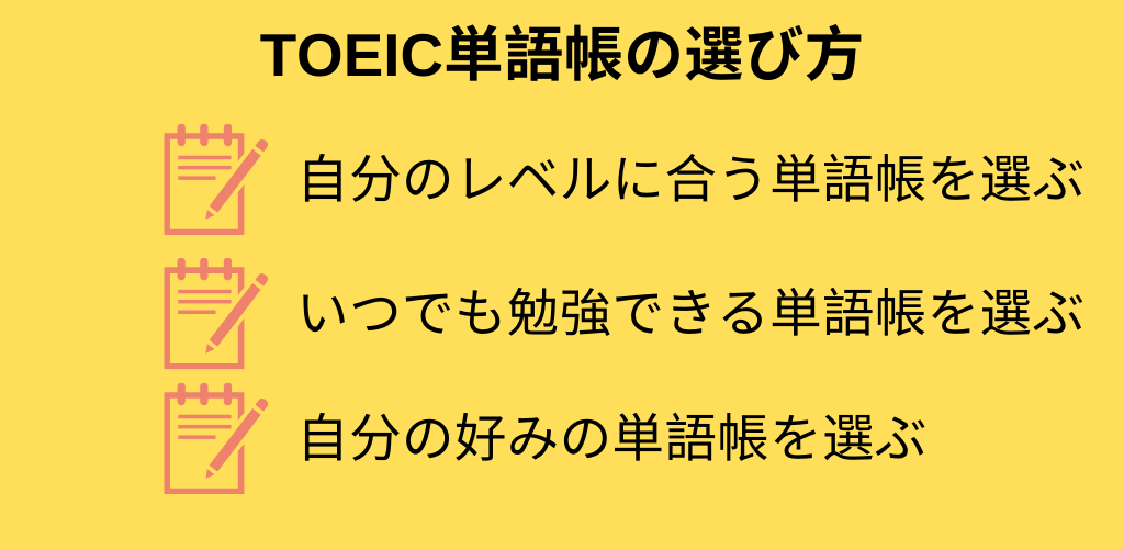 TOEIC単語帳の選び方