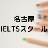 名古屋 IELTSスクール