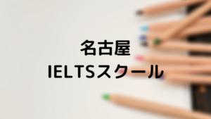 [徹底比較] 名古屋でおすすめのIELTSスクール5選
