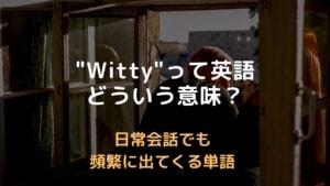 """英語の""""Witty""""ってどういう使い方するの?"""