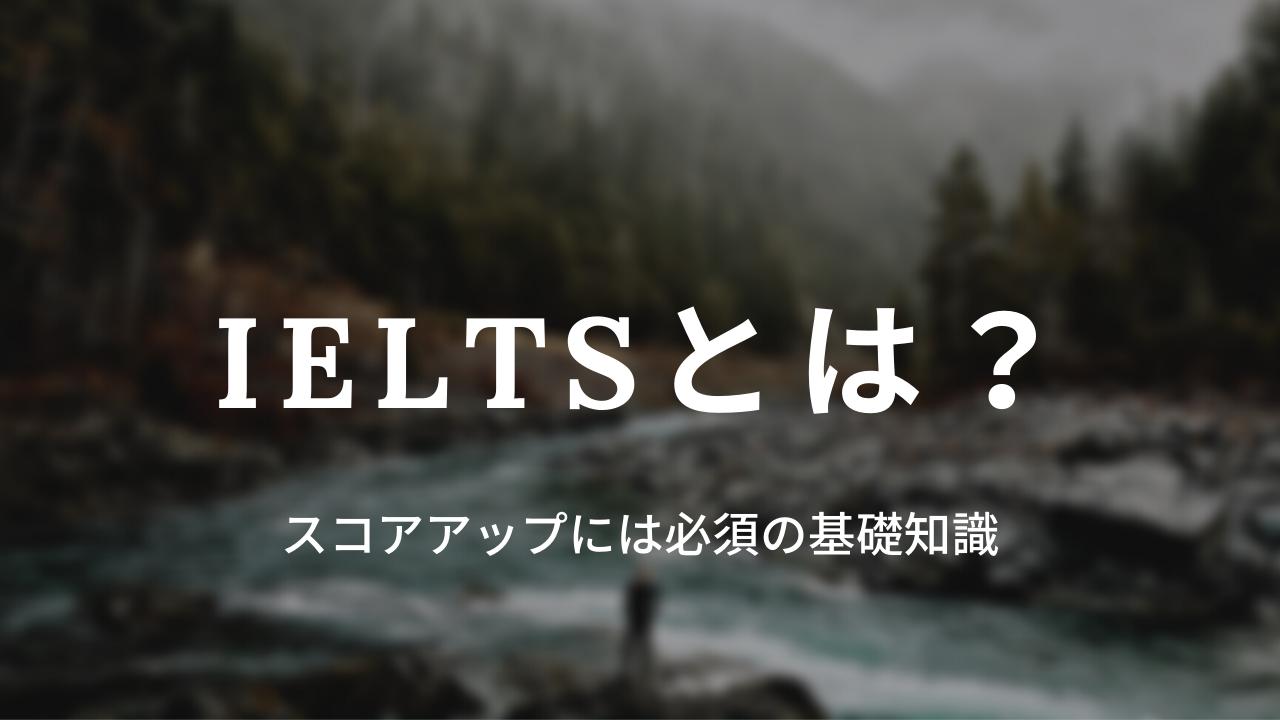 IELTSとは?