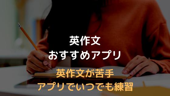 英作文 アプリ
