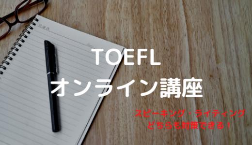 [徹底比較] オンラインで出来るTOEFL対策講座