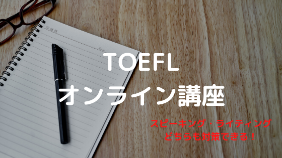 TOEFL オンライン
