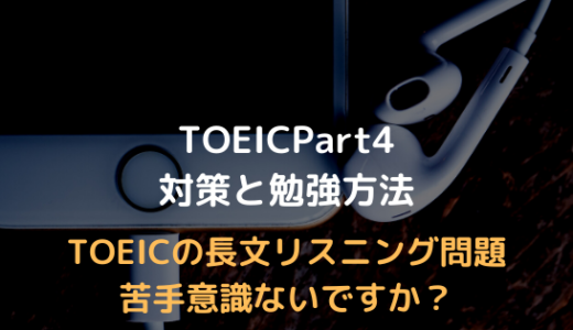 [必読] TOEIC Part4の対策と勉強方法まとめ