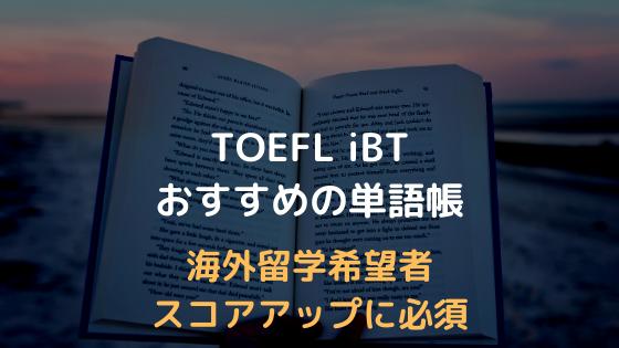 TOEFL 単語帳