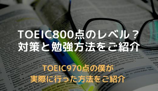TOEIC800点のレベルや難易度は?おすすめの対策と勉強方法をご紹介
