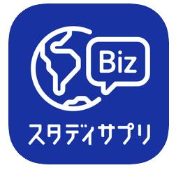 スタディサプリ ビジネス英会話