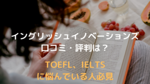 イングリッシュイノベーションズ口コミ・評判 | 海外留学行きたい人にはかなりおすすめのスクール!!