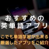 英単語 アプリ