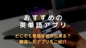 英単語おすすめアプリ13選(2020年最新版)