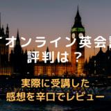 ELTオンライン英会話の評判