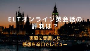 ELTオンライン英会話の評判は?実際に体験したレビュー | イギリス英語を学びたい方はぜひ無料体験を!