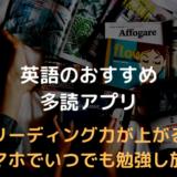 英語 多読 アプリ