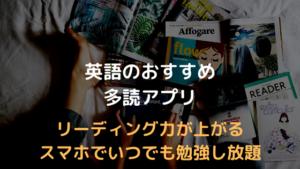 英語の多読におすすめのアプリ