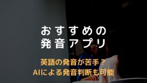 [これで通じる?] 英語の発音練習におすすめのアプリ10選