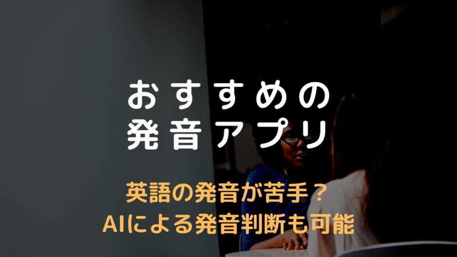 英語 発音アプリ