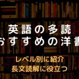 英語 多読 本