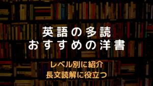 英語の多読におすすめの本(洋書)9選 | レベル別にご紹介