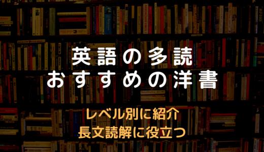 英語の多読におすすめの洋書9選(レベル別)