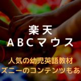 楽天ABC マウス