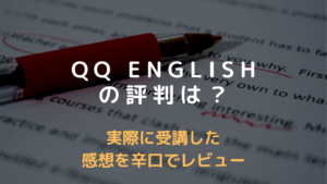 QQ Englishの評判は? | 実際に受講してみたら「オンライン英会話初心者に最高のサービス」だと実感しました
