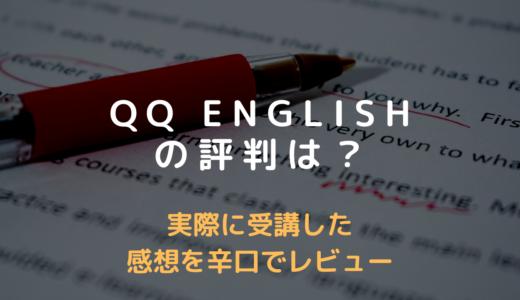 QQ Englishの評判は?   実際に受講してみたらオンライン英会話初心者に最高のサービスだと実感
