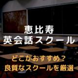 恵比寿英会話スクール