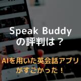 Speak Buddyの評判