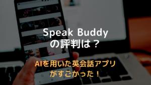 Speak Buddyの実体験レビュー(口コミ・評判は?)