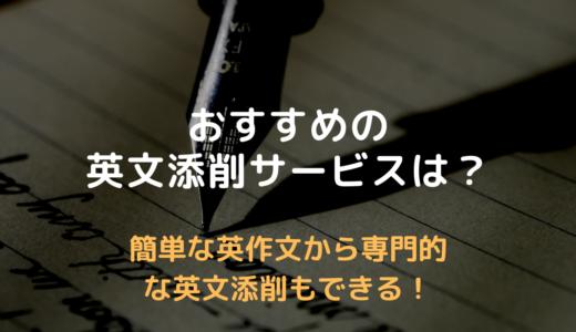 おすすめのオンライン英文添削サービス・アプリまとめ(無料版・有料版)