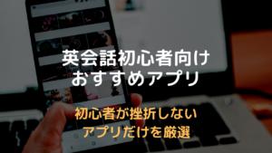 [初心者必見] 英会話初心者にオススメのアプリ