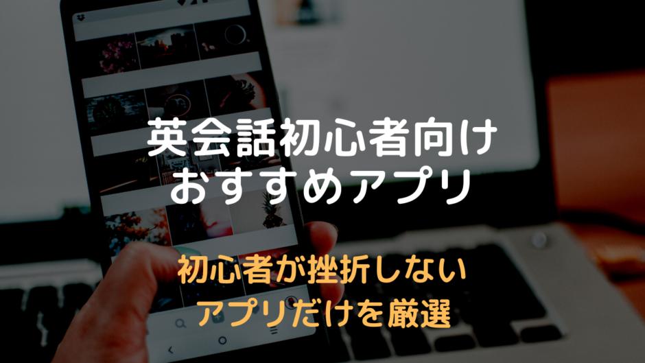 英会話初心者アプリ