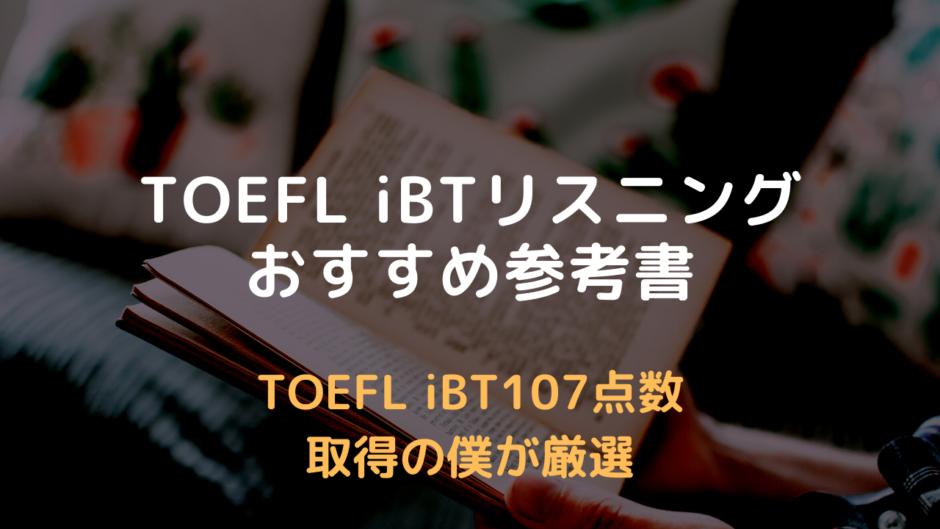 TOEFL iBTリスニング 参考書