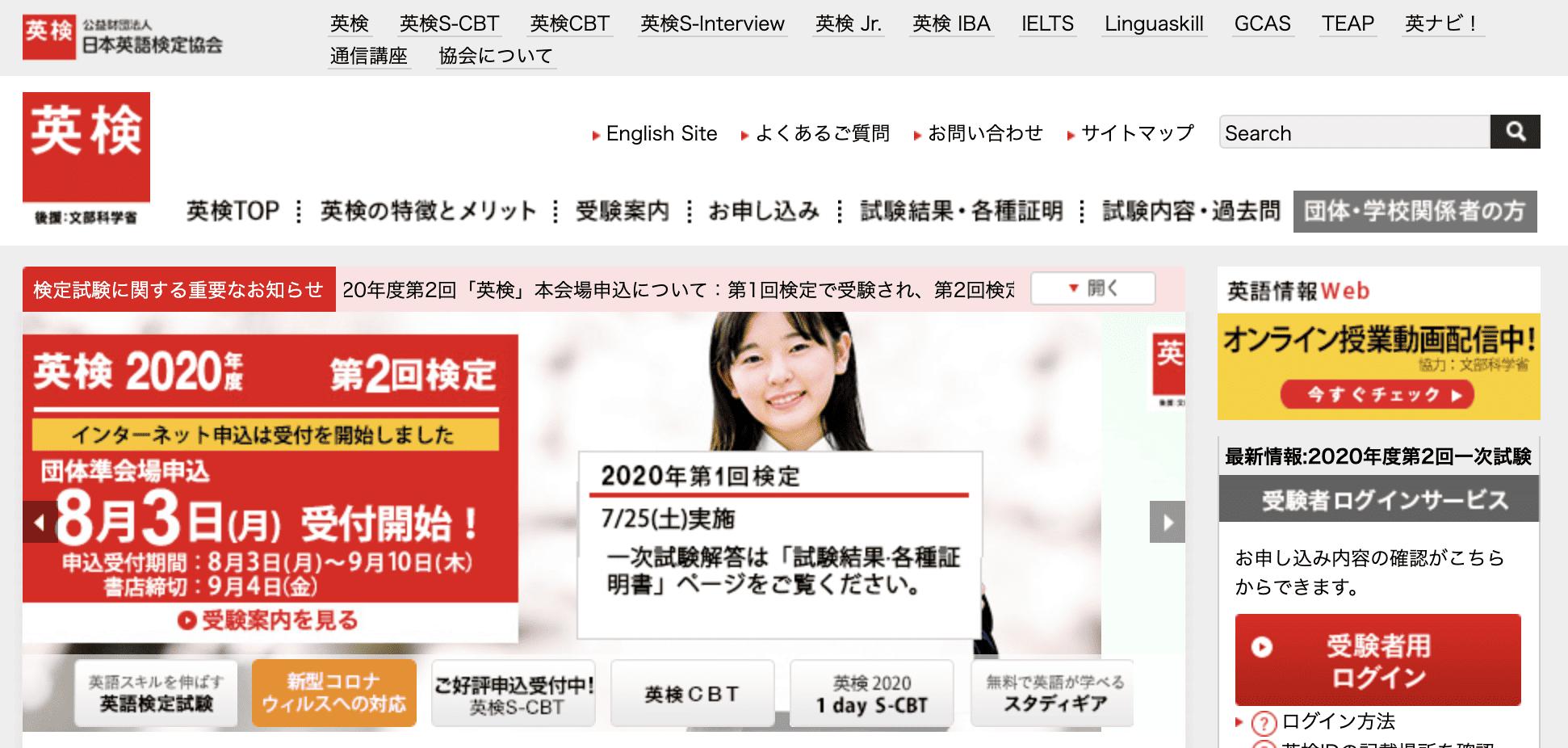 英検公式サイト