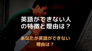 英語ができない人の特徴とその理由とは?
