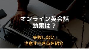 オンライン英会話の効果ってほんとうにあるの?