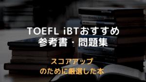 [スコアアップ確実!] TOEFL iBTおすすめ参考書・問題集まとめ[2020年最新版]