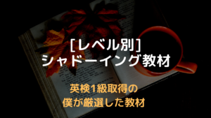 [レベル別]シャドーイングおすすめ教材(本・参考書)