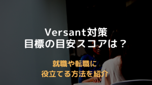 Versant対策とスコアの目安   社会で求められる資格